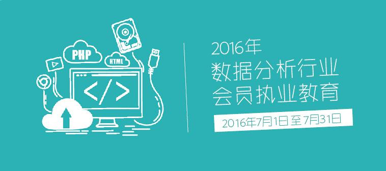 2016执业教育