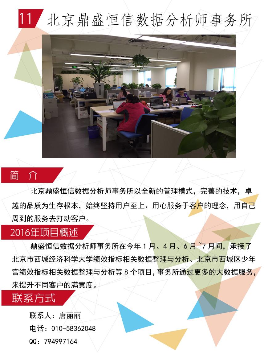 11-北京鼎盛恒信数据分析师事务所