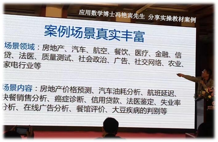 应用数学博士冯艳宾