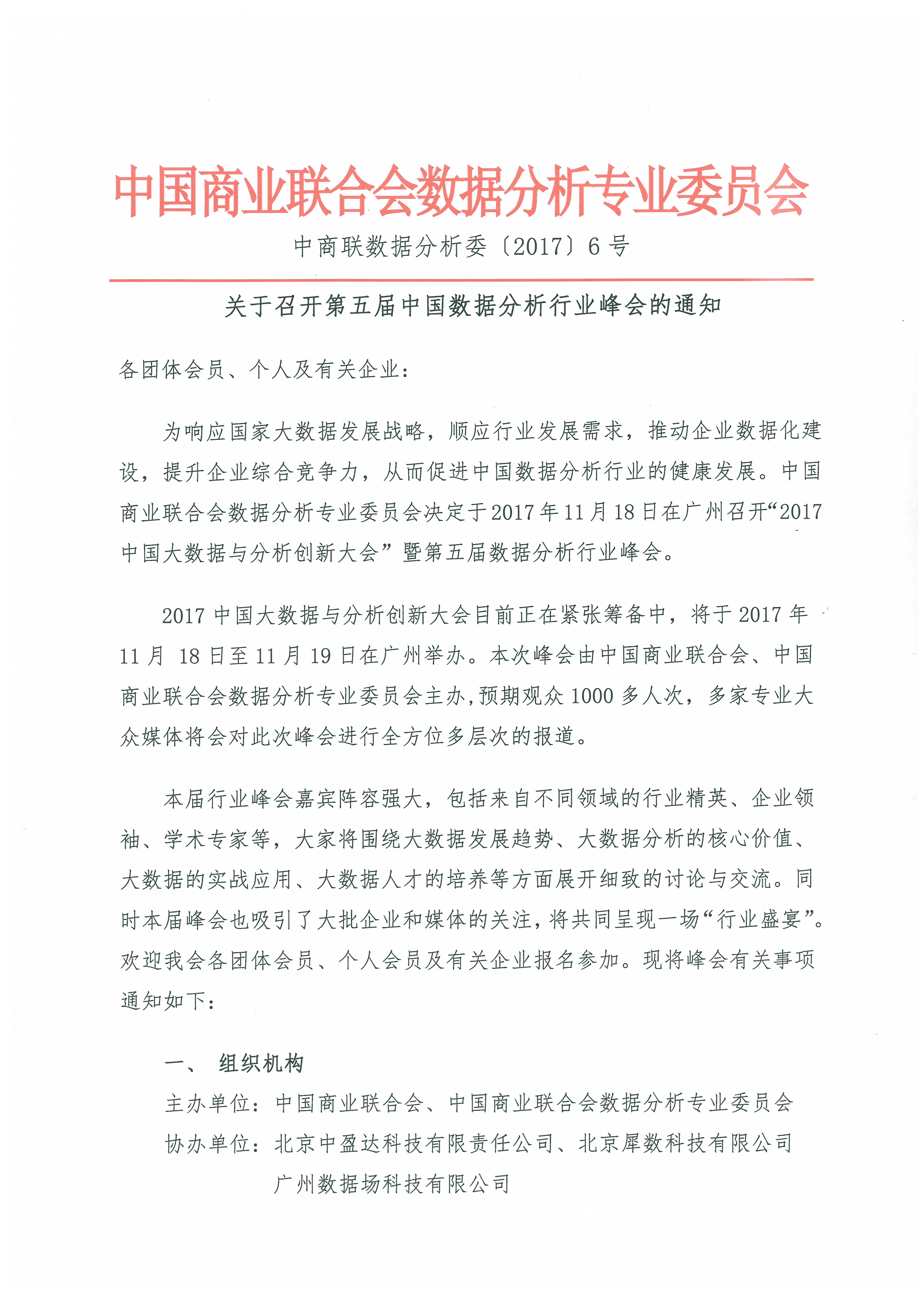 第五届中国数据分析行业峰会通知1