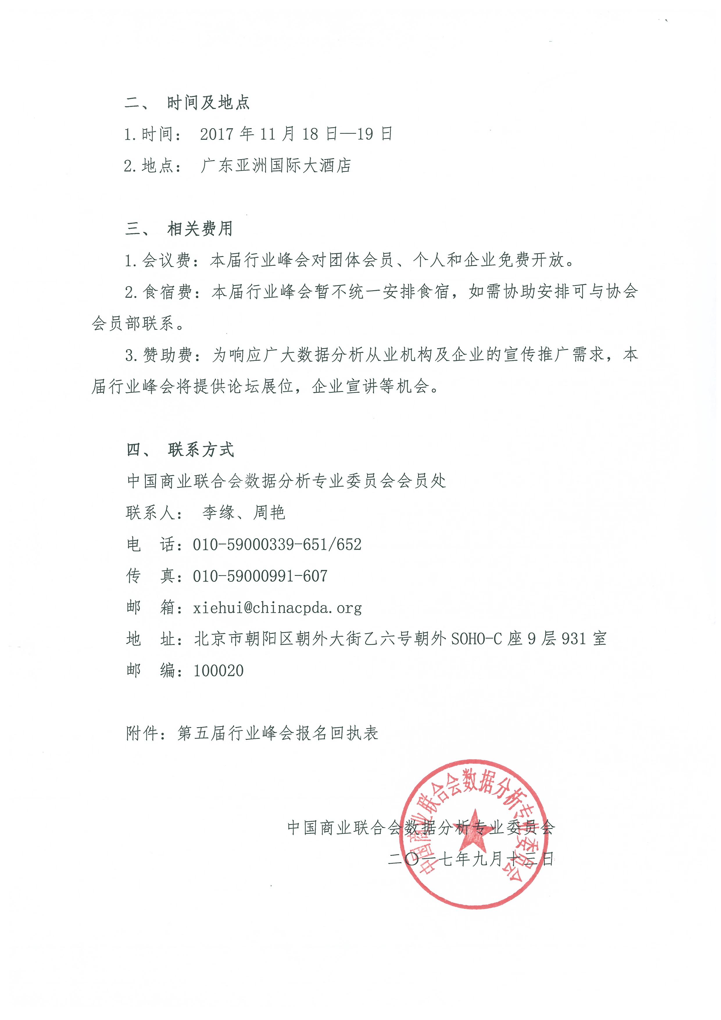 第五届中国数据分析行业峰会通知2(红章)