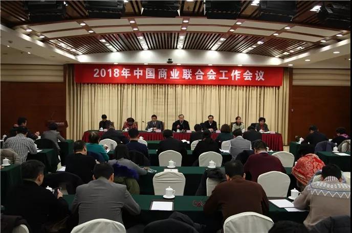 中国商业联合会2018年工作会议1
