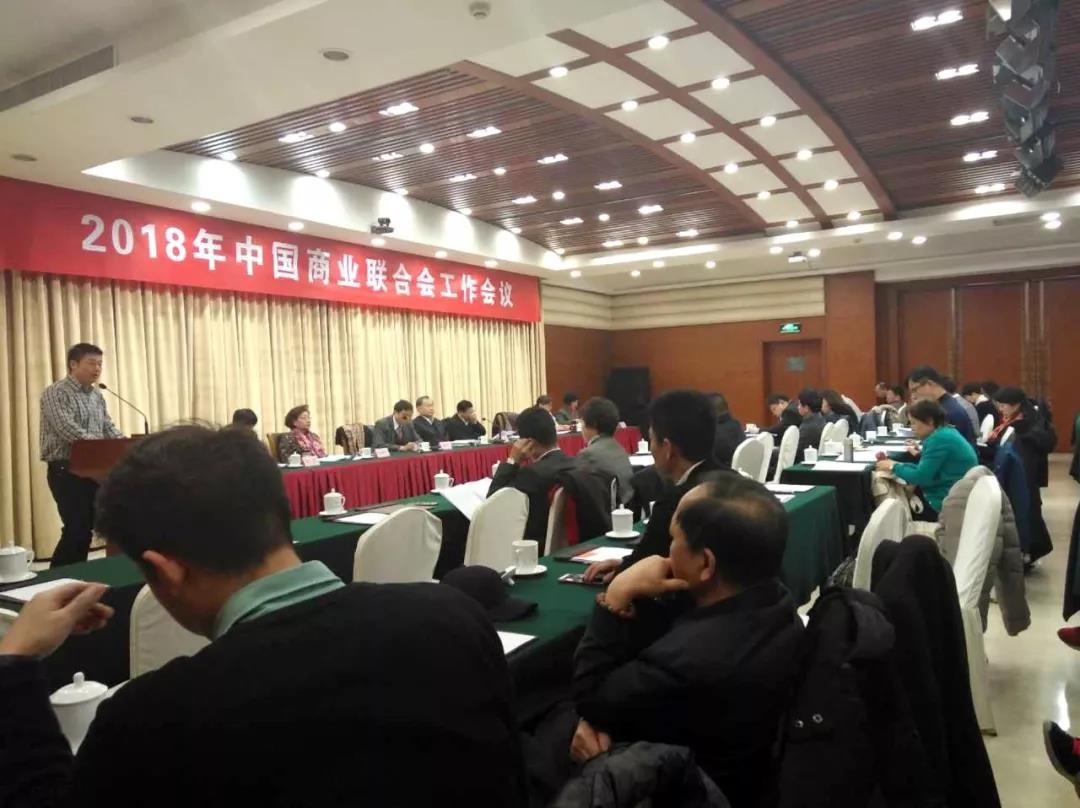中国商业联合会2018年工作会议3