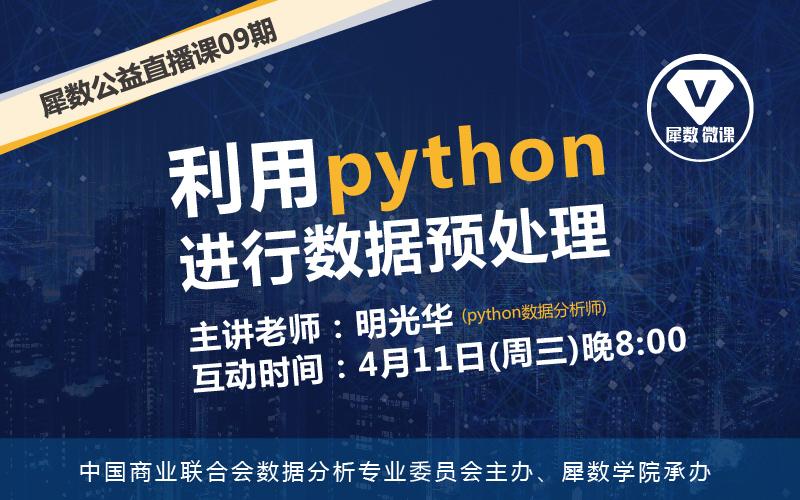 【直播预告】利用python进行数据预处理2