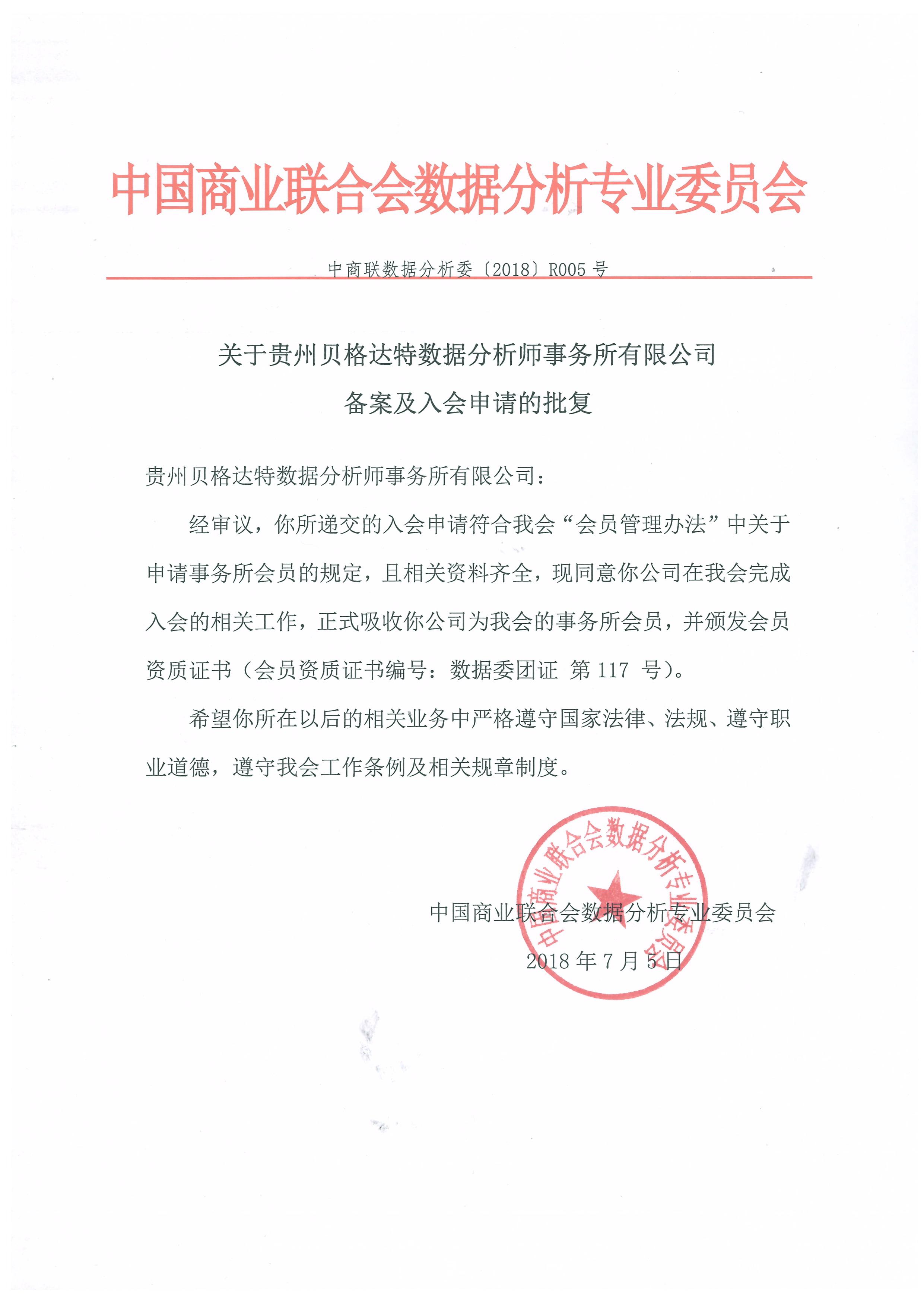 关于贵州贝格达特数据分析师事务所有限公司备案及入会申请的批复